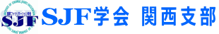 SJF学会関西支部